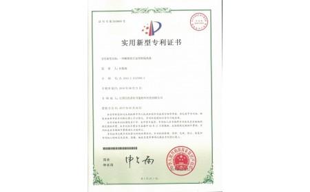 Patent-Zertifikat
